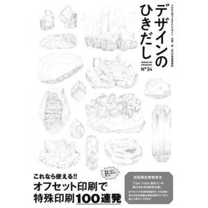 デザインのひきだし No.34 umd-tsutayabooks