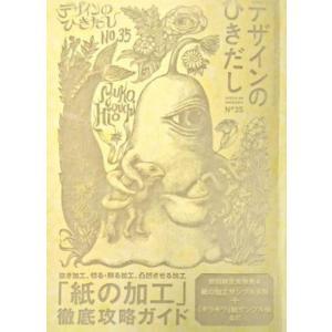 デザインのひきだし35|umd-tsutayabooks