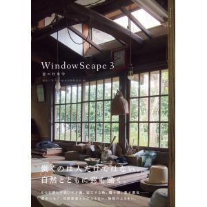 WindowScape 3  窓の仕事学 東京工業大学 塚本由晴研究室 出版社 フィルムアート社|umd-tsutayabooks