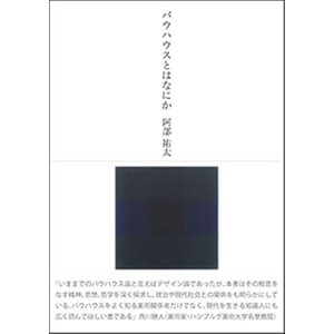 バウハウスとはなにか 著:阿部祐太 阿部出版|umd-tsutayabooks