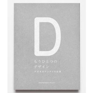 もうひとつのデザイン ナガオカケンメイの仕事|umd-tsutayabooks