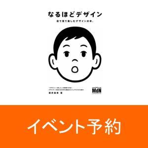 【代引き不可・クレジットのみ】筒井美希の1日限りのトークショー 『なるほどデザイン』聞いて楽しむデザインの話|umd-tsutayabooks