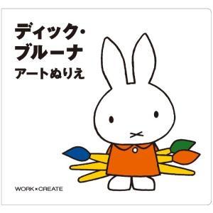 ディック・ブルーナ アートぬりえ|umd-tsutayabooks