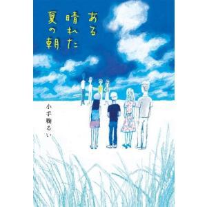 2019課題図書 ある晴れた夏の朝 小手鞠るい 偕成社|umd-tsutayabooks