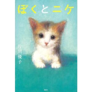 2019課題図書 ぼくとニケ 片川 優子 講談社|umd-tsutayabooks