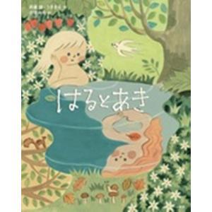 はるとあき 作/斉藤 倫 作/うきまる 絵/吉田尚令 小学館|umd-tsutayabooks