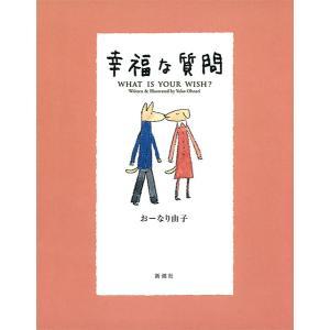 幸福な質問  おーなり由子著|umd-tsutayabooks