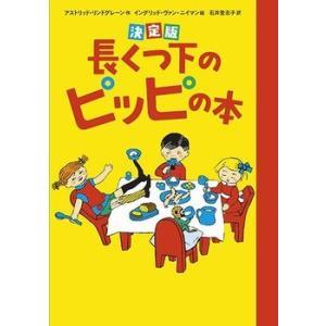 長くつ下のピッピの本 決定版 著:アストリッド・リンドグレーン 徳間書店|umd-tsutayabooks