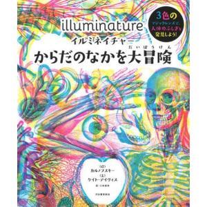 イルミネイチャー からだのなかを大冒険  河出書房新社|umd-tsutayabooks