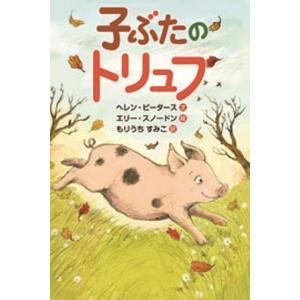2019課題図書 子ぶたのトリュフ  さ・え・ら書房|umd-tsutayabooks