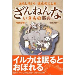 おもしろい!進化のふしぎ ざんねんないきもの事典の関連商品8