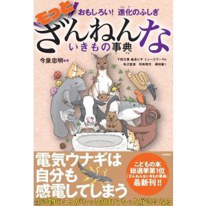 おもしろい! 進化のふしぎ もっとざんねんないきもの事典 監修:今泉忠明 高橋書店 |umd-tsutayabooks