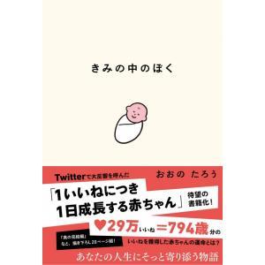 きみの中のぼく 1いいねにつき1日成長する赤ちゃん umd-tsutayabooks