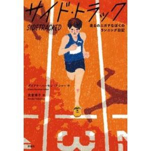 2019課題図書 サイド・トラック  ダイアナ・ハーモン・アシャー  評論社|umd-tsutayabooks