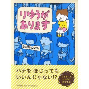 りゆうがあります  著者:ヨシタケシンスケ  出版社:PHP研究所