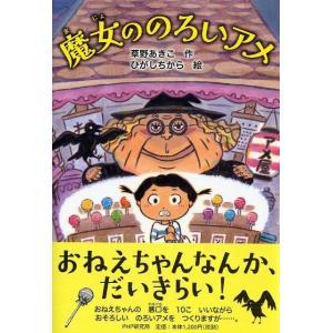 2019課題図書 魔女ののろいアメ PHP研究所 |umd-tsutayabooks