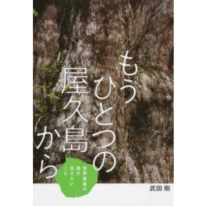 2019課題図書 もうひとつの屋久島から 武田剛 フレーベル館  |umd-tsutayabooks