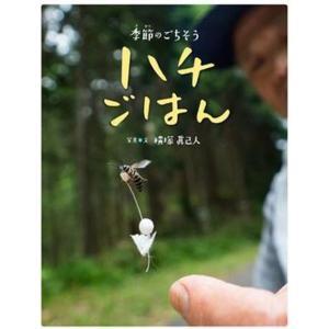2019課題図書 季節のごちそうハチごはん  ほるぷ出版|umd-tsutayabooks