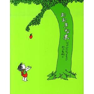 おおきな木 作:シェル・シルヴァスタイン/ 訳:村上春樹 あすなろ書房|umd-tsutayabooks