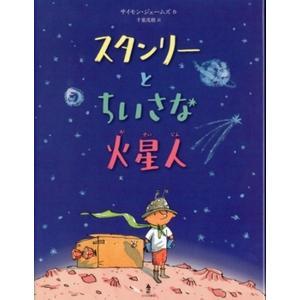 2019課題図書 スタンリーとちいさな火星人  あすなろ書房|umd-tsutayabooks