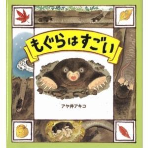 2019課題図書 もぐらはすごい  アリス館|umd-tsutayabooks