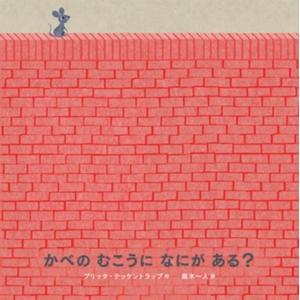2019課題図書 かべのむこうになにがある? BL出版|umd-tsutayabooks