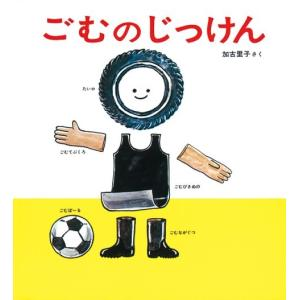 ごむのじっけん さく:加古 里子 福音館書店|umd-tsutayabooks