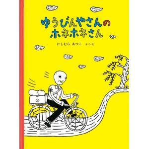 ギコギコキーと自転車をこいで、ホネホネさんは、村の動物たちに郵便を届けます。夏休み前、みんなは夏の旅...