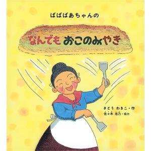 おなじみのばばばあちゃんが登場する料理絵本。冬の寒い日、おなかのすいたばばばあちゃんが作ったのは、ア...