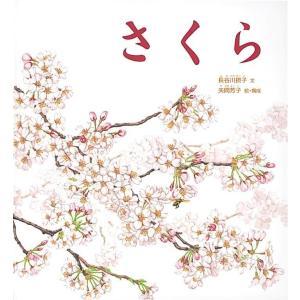 お花見といえば桜。桜は日本人にとって一番馴染みのある木かもしれません。でも、お花見のとき以外の桜の姿...