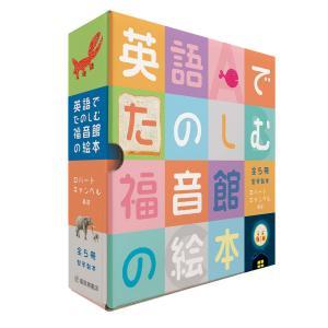 英語でたのしむ 福音館の絵本セット(5冊) umd-tsutayabooks
