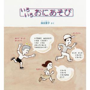 いろいろ おにあそび さく:加古 里子 福音館書店|umd-tsutayabooks
