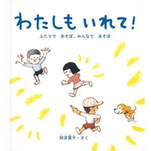 わたしも いれて!ふたりであそぼ、みんなであそぼ さく:加古 里子 福音館書店|umd-tsutayabooks