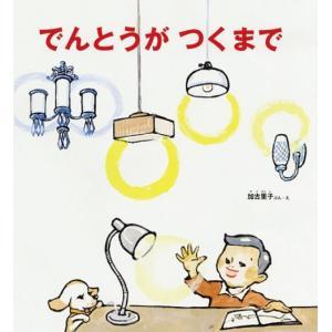 でんとうが つくまで 文・絵:加古 里子 福音館書店|umd-tsutayabooks