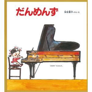 だんめんず 文・絵:加古 里子 福音館書店|umd-tsutayabooks