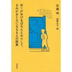 ぼくがゆびをぱちんとならして、きみがおとなになるまえの詩集 著:斉藤倫 福音館書店|umd-tsutayabooks