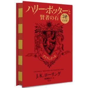 ハリー・ポッターと賢者の石 グリフィンドール<20周年記念版>|umd-tsutayabooks