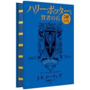 ハリー・ポッターと賢者の石 レイブンクロー<20周年記念版>|umd-tsutayabooks