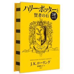 ハリー・ポッターと賢者の石 ハッフルパフ<20周年記念版>|umd-tsutayabooks
