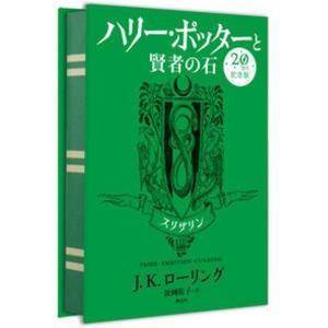 ハリー・ポッターと賢者の石 スリザリン<20周年記念版>|umd-tsutayabooks