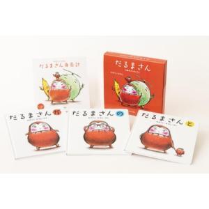 だるまさん 3冊ギフトボックス 著:かがくいひろし ブロンズ新社|umd-tsutayabooks