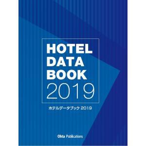 【ご予約承り中】ホテルデータブック2019|umd-tsutayabooks
