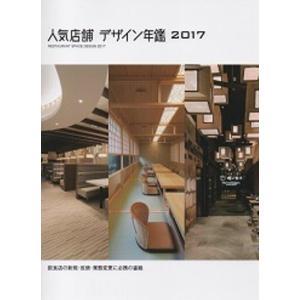 人気店舗 デザイン年鑑 2017  アルファブックス|umd-tsutayabooks