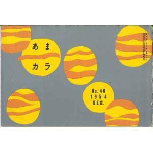 あまカラ No.40|umd-tsutayabooks