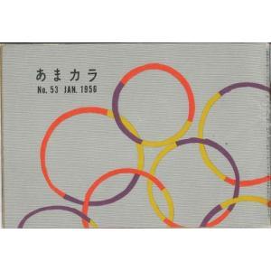 あまカラ No.53|umd-tsutayabooks