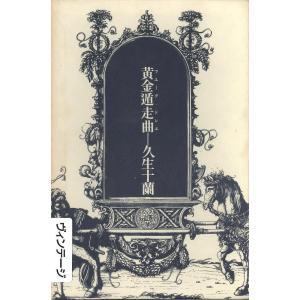 黄金遁走曲(フューグ・ドレエ) 著:久生十蘭 薔薇十字社|umd-tsutayabooks