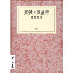 貝殻と頭蓋骨 著:澁澤龍彦 桃源社|umd-tsutayabooks