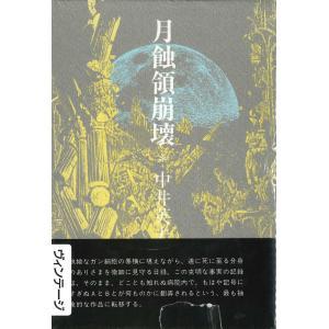 月蝕領崩壊 著:中井英夫 立風書房|umd-tsutayabooks