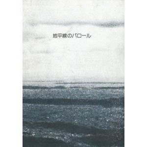 地平線のパロール 寺山修司評論集 人文書院|umd-tsutayabooks