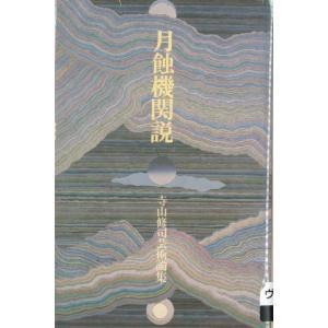 月蝕機関説  著:寺山修司 冬樹社|umd-tsutayabooks